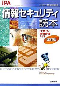 情報セキュリティ読本 改訂版 / IT時代の危機管理入門