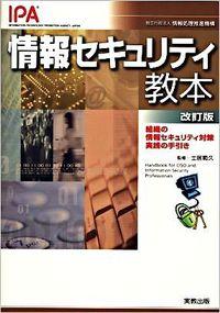 情報セキュリティ教本 改訂版 / 組織の情報セキュリティ対策実践の手引き