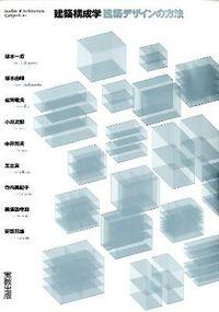 建築構成学 / 建築デザインの方法