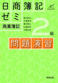 日商簿記ゼミ2級商業簿記 問題演習