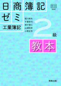 日商簿記ゼミ2級工業簿記 教本