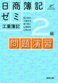 日商簿記ゼミ2級工業簿記 問題演習