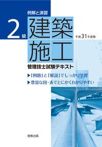 例解と演習 2級建築施工管理技士試験テキスト 平成31年度版