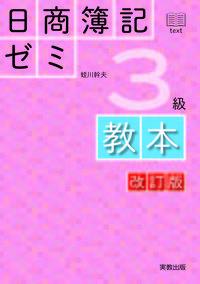 日商簿記ゼミ3級教本 改訂版