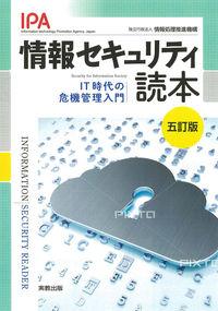 情報セキュリティ読本 五訂版 / IT時代の危機管理入門