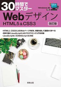 30時間でマスターWebデザイン  改訂版 : HTML5 & CSS3 / electronic bk