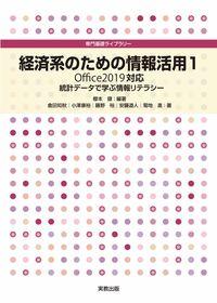 専門基礎ライブラリー 経済系のための情報活用1 Office2019対応