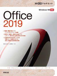 Office 2019:30時間アカデミック
