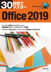 30時間でマスター Office2019