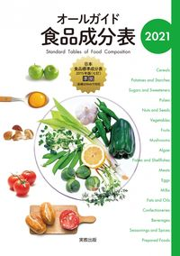 オールガイド食品成分表 2021
