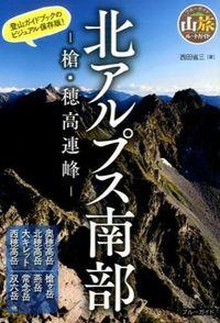 北アルプス南部 -槍・穂高連峰- (ブルーガイド山旅ルートガイド)