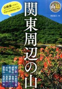 関東周辺の山 (ブルーガイド 山旅ルートガイド)