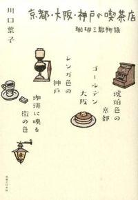 京都・大阪・神戸の喫茶店 珈琲三都物語