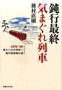 鈍行最終気まぐれ列車 / 1970ー80懐かしの汽車旅へ