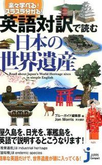 英語対訳で読む 日本の世界遺産 (じっぴコンパクト新書)
