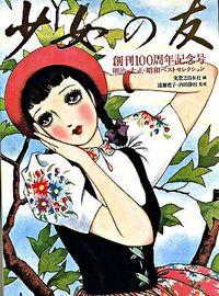 『少女の友』創刊100周年記念号 / 明治・大正・昭和ベストセレクション