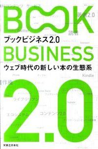 ブックビジネス2.0 ― ウェブ時代の新しい本の生態系