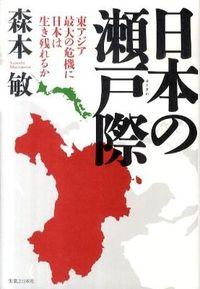 日本の瀬戸際 / 東アジア最大の危機に日本は生き残れるか