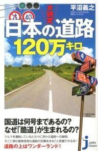 大研究日本の道路120万キロ