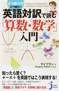 どう言う?こう解く!英語対訳で読む「算数・数学」入門