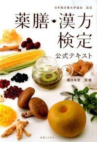 薬膳・漢方検定公式テキスト