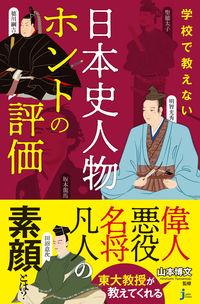学校で教えない 日本史人物ホントの評価
