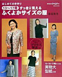 はじめての手作り13~17号すっきりみえるふくよかサイズの服 春夏秋冬