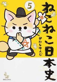 ねこねこ日本史 5