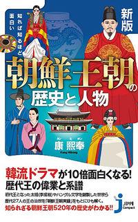 新版 知れば知るほど面白い 朝鮮王朝の歴史と人物