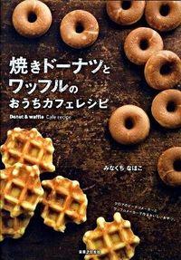 焼きドーナツとワッフルのおうちカフェレシピ