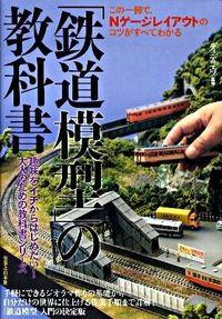 「鉄道模型」の教科書 / この一冊で、Nゲージレイアウトのコツがすべてわかる