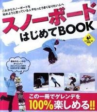 スノーボードはじめてBOOK