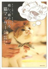 癒し、癒される猫マッサージ / ネコと過ごす、幸せ時間