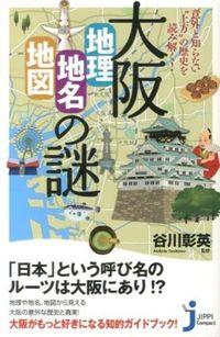 """大阪「地理・地名・地図」の謎 / 意外と知らない""""上方""""の歴史を読み解く!"""