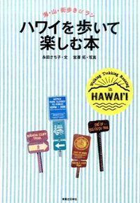 ハワイを歩いて楽しむ本 / 海・山・街歩き&ラン