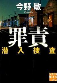 罪責 / 潜入捜査