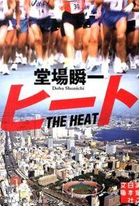 ヒート / 堂場瞬一スポーツ小説コレクション