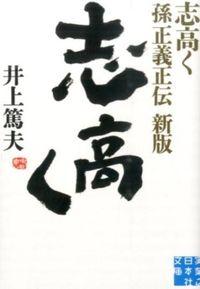 志高く 新版 / 孫正義正伝