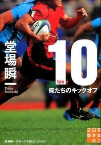 10(ten) / 俺たちのキックオフ