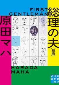 文庫 総理の夫 First Gentleman 新版