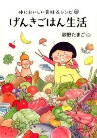 げんきごはん生活 / 体においしい食材&レシピ