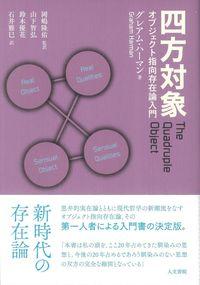 四方対象 / オブジェクト指向存在論入門