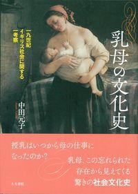 乳母の文化史