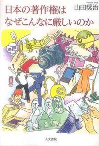 日本の著作権はなぜこんなに厳しいのか