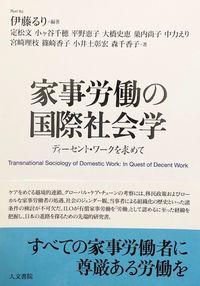 家事労働の国際社会学