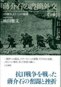 蔣介石の書簡外交 上巻