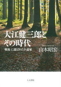 大江健三郎とその時代
