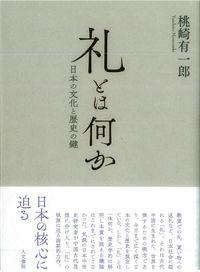 礼とは何か 日本の文化と歴史の鍵