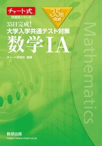 チャート式問題集シリーズ35日完成! 大学入学共通テスト対策 数学ⅠA