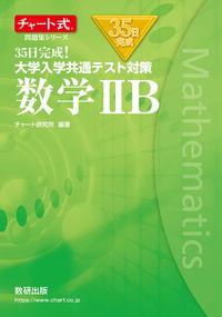チャート式問題集シリーズ35日完成! 大学入学共通テスト対策 数学ⅡB